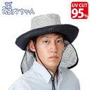 涼かちゃん帽子 テンガロンハット シルバー 熱中症対策 紫外
