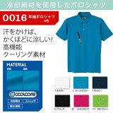 クールコア 半袖ポロシャツ 0016 旭蝶繊維 テニス 吸汗速乾 冷却素材 ストレッチ