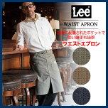 LeeウエストエプロンLCK79008大きいポケット腰巻きタイプ前掛けストレッチダック素材BONMAXワークウェアWAISTAPRON