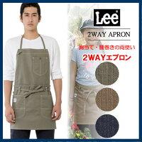 Lee2WayエプロンLCK79012胸当てタイプ腰巻きタイプ前掛けストレッチダック素材BONMAXワークウェア2WAYAPRON