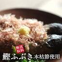 【お買上特典】花かつお 50g【ムソー】
