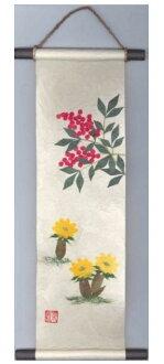 請到壁龕!  撕碎日本紙產品日本製造日式,張貼,繪畫花毯挂軸、挂軸受南天和到福壽草Kakejiku,a wall scroll〈海外、外國的土特產、禮物冬天也繪畫歡迎。 日本的傳統品郵購〉