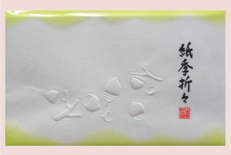 日本製 和紙 浮彫懐紙 紙季折々 どんぐり 1帖30枚入り 〈和紙 かいし ふところがみ 茶道 書道 日本の伝統品 伝統工芸品 日本のお土産 海外旅行・外国人へのお土産にも 茶道・書道だけでなく、メモ用紙、ハンカチ、ちり紙、便箋等にも御使い頂けます。〉