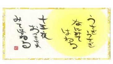 陶磁器・縮緬・和紙製品を更に豪華に彩ります! お買い得♪ 和紙屏風月うさぎ 月ウサギ・月兎・つきうさぎ