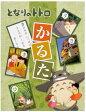 アニメーションかるたシリーズ カードゲーム スタジオジブリシリーズ  【となりのトトロ かるた】 〈Studio Ghibli My Neighbor Totoro 玩具 おもちゃ カルタ 歌留多 加留多 嘉留太 骨牌 Karuta ととろかーどげーむ 知育玩具〉