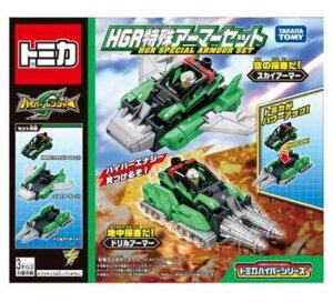 楽しく遊べるおもちゃ・玩具 カーコレクション ミニカー トミカハイパーシリーズ ハイパーグリーンレンジャー HGR特殊アーマーセット 〈趣味・コレクション玩具 大人・子供向け