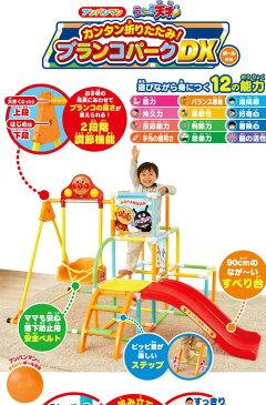 《新作》遊具 玩具 おもちゃ アンパンマンのおうちで公園! 簡単折りたたみ式アンパンマンとなかまたちパーク 〈子供用 子ども こども 幼児用 ぶらんこ じゃんぐるじむ ジャングルジム 滑り台 すべりだい 鉄棒 プレゼント・贈り物にも人気です。誕生日〉