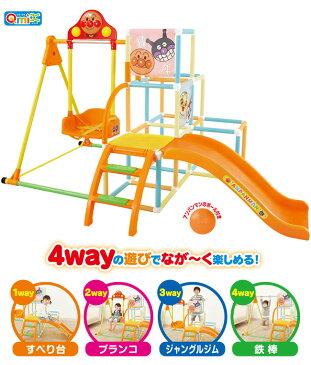 《新作》 遊具 玩具 おもちゃ アンパンマンのおうちで公園! アンパンマンとなかまたちパークDX 〈子供用 子ども こども 幼児用 ぶらんこ じゃんぐるじむ ジャングルジム 滑り台 すべりだい 鉄棒 プレゼント・贈り物にも人気です。誕生日 通販〉