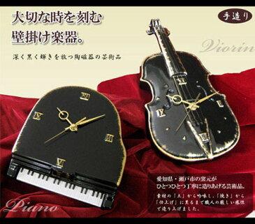 日本製 陶器製 楽器の壁掛け時計 バイオリン 黒 陶磁器楽器の壁掛け時計 愛知県瀬戸市で作られています。 〈ヴァイオリン 壁かけ時計 かべかけ とけい おしゃれ時計 楽器 時計 楽器型時計 プレゼント・ギフト・贈り物にもおススメです☆ 通販〉