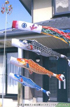 送料無料 徳永鯉のぼり作 慶祝の鯉 吉兆 3m8点 スタンドセットこいのぼり