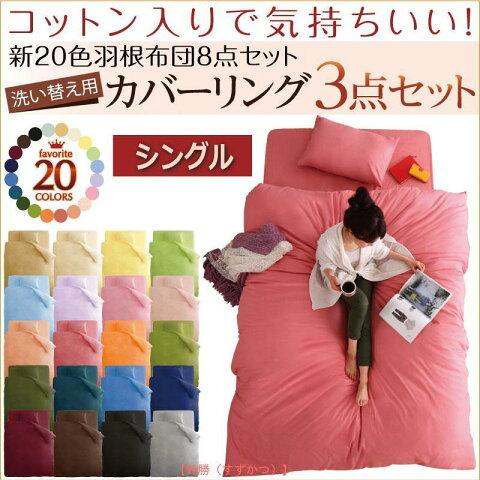 新20色羽根布団8点セット洗い替え用布団カバー3点セット 和タイプ シングル コーラルピンク (この商品ページは和タイプ用カバーを販売しています。また、ベットタイプのご用意もあります。)〈掛敷布団カバー掛布団カバー敷布団カバー枕カバーリング〉