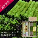 敬老の日 お茶 ギフト (新茶とスイーツ) 【ロールショコラ