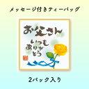 【オプション】メッセージ付き新茶...