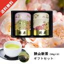 日本茶 ギフト 狭山茶 50g×2新芽の香りと澄んだ味わい、...
