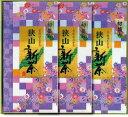 新茶 2021 (令和3年度産)新茶 狭山茶 『金印・100