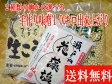 【04月08日(土)以降のお届け】有機素材使用:選べる手作り味噌セット(米味噌、玄米味噌)/10キロ出来上がり