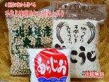 【11月02日(土)以降のお届け】選べる手作り味噌セット(米味噌、玄米味噌、麦味噌、豆味噌)/10キロ出来上がり