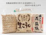 有機素材使用:手作り味噌セット(玄米味噌)/5キロ出来上がり