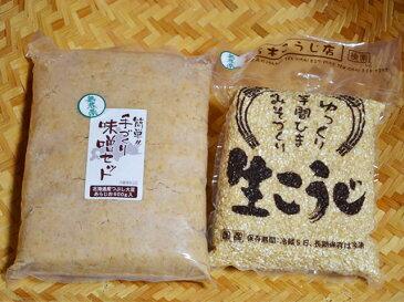 【06月07日(木)以降のお届け】カンタン!!有機素材使用/手作り玄米味噌セット/約5キロ出来上がり