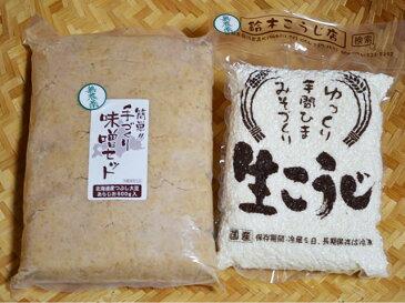 【06月07日(木)以降のお届け】カンタン!!有機素材使用/手作り米味噌セット/約5キロ出来上がり