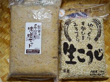 【06月07日(木)以降のお届け】カンタン!手作り味噌セット(玄米味噌)/約5キロ出来上がり