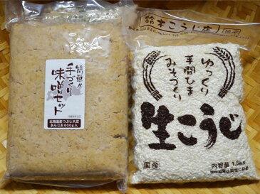 【06月07日(木)以降のお届け】カンタン!手作り味噌セット(米味噌)/約5キロ出来上がり