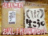 【08月31日(木)以降のお届け】【初回限定商品】お試しセット/手作り味噌2キロ出来上がり