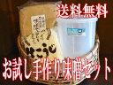 【12月16日(土)以降のお届け】【初回限定商品送料無料】容器付お試しセット/手作り味噌2キロ出来上がり