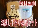 【08月31日(木)以降のお届け】【初回限定商品送料無料】容器付お試しセット/手作り味噌2キロ出来上がり