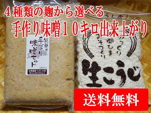 【04月27日(土)以降のお届け】カンタン!選べる手作り味噌セット(米味噌、玄米味噌、麦味噌、豆味噌/約10キロ出来上がり
