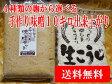 【04月08日(土)以降のお届け】カンタン!選べる手作り味噌セット(米味噌、玄米味噌、麦味噌、豆味噌/10キロ出来上がり