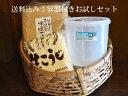 【10月26日(土)以降のお届け】【初回限定商品送料無料】容器付お試しセット/手作り味噌2キロ出来上がり