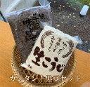 【期間限定!!】【個数限定】【2セット商品】カンタン黒豆!手作り味噌セット(米、玄米味噌)/約10キロ出来上がり