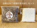 【期間限定】容器付お試しセット/手作り味噌2キロ出来上がり(黒豆味噌)
