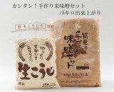 カンタン!手作り味噌セット(米味噌)/約5キロ出来上がり