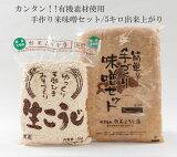 カンタン!!有機素材使用/手作り米味噌セット/約5キロ出来上がり