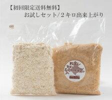 手作り味噌セット麹糀こうじ手作り味噌キット
