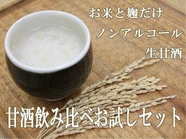 【楽天店限定】甘酒飲み比べお試しセット(甘酒の素500g、玄米甘酒500g)