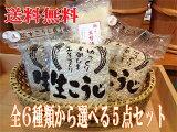 【08月31日(木)以降のお届け】組み合わせ自由!選べる麹、甘酒5点セット