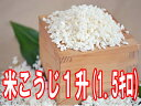 【11月04日(土)以降のお届け】米こうじ1.5キロ 手作り味噌、甘酒、塩麹を作るのに最適な米麹
