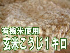 【09月10日(木)以降のお届け】鹿児島県産有機米使用/玄米こうじ1キロ