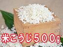 【11月04日(土)以降のお届け】米こうじ500グラム 手作り味噌、甘酒、塩麹を作るのに最適な米麹