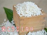 【11月02日(土)以降のお届け】米こうじ1キロ手作り味噌、甘酒、塩麹を作るのに最適な米麹