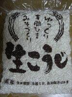 手作り味噌セット麹糀こうじ手作り味噌キット手作り味噌キット