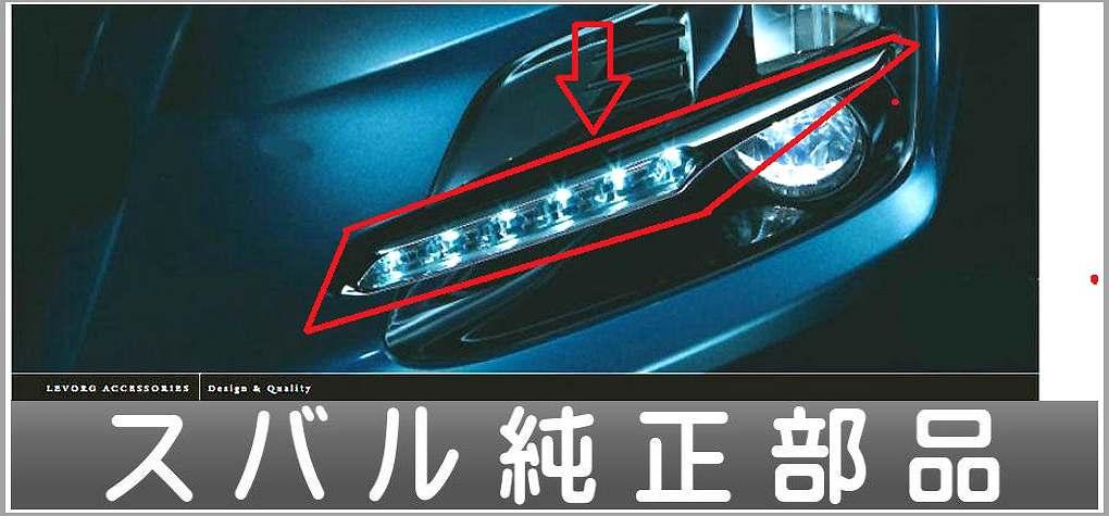 ライト・ランプ, フォグランプ・デイランプ  VM4 LED LEVORG