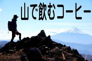 山カフェ山で楽しむ専用コーヒー(珈琲)キャンプ登山アウトドアドリップコーヒー5セット