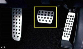 正牌的ND5RC鋁踏板(AT用)鋁刹車踏板零件馬自達純正零部件油門控製板刹車踏板運動踏板Roadster選項配飾用品