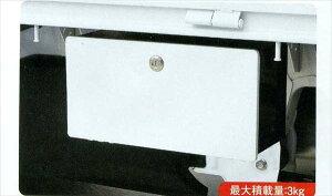 キャリイ ロッカー ボックス オプション アクセサリー