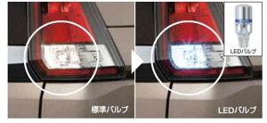 『セレナ』 純正 C27 GC27 GFC27 GNC27 GFNC27 LEDバルブ バックランプ用(T16ウエッジ)1個 パーツ 日産純正部品 電球 照明 ライト SERENA オプション アクセサリー 用品