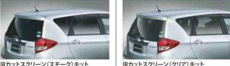 トレジア 部分紅外剪切螢幕斯巴魯原裝配件 NSP120X NCP120X NCP125X 可選配件用品廠